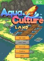 水产养殖模拟器(Aquaculture Land)免安装硬盘版