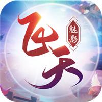 飞天魅影2019官方版1.1.4