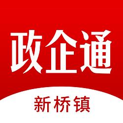 新桥镇政企通app