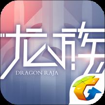 龙族幻想官方版v1.3.148 安卓版