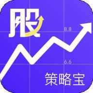 炒股策略宝app