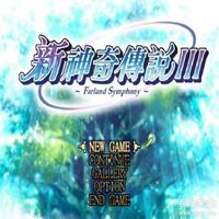 新神奇传说3(附带修改器) 中文版
