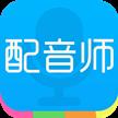 配音师语音合成助手app