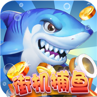 彩狗街机捕鱼变态版v1.4.0