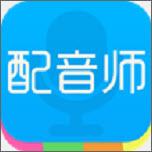 配音师语音合成助手v4.0.0