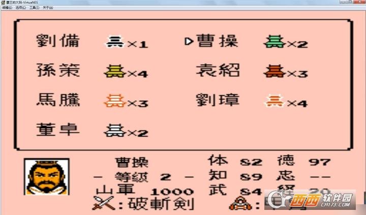 三国志2霸王的大陆 v1.0 最新汉化版