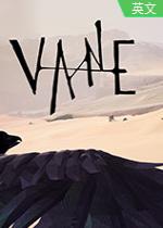 风向标Vane 免安装硬盘版