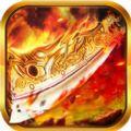 火焰屠龙BT变态版v1.0安卓版