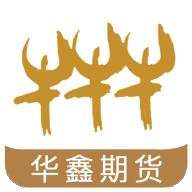 华鑫期货app