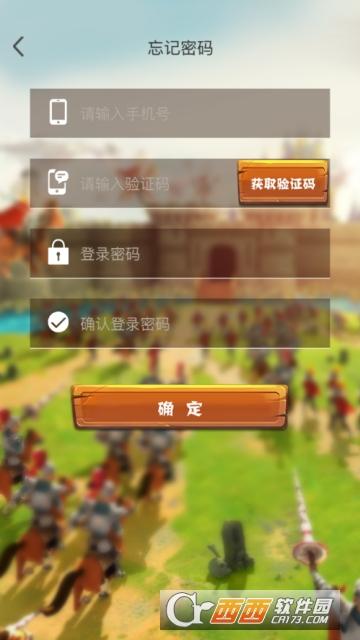 风云帝国app v2.1.1安卓版