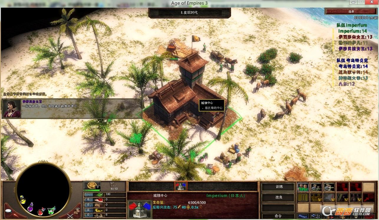 帝国时代Ⅲ旗舰版安装程序 经典电脑游戏
