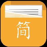 简文件管理器v1.0.0