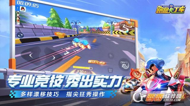 跑跑卡丁车官方竞速版ios版 v1.1.2iPhone版