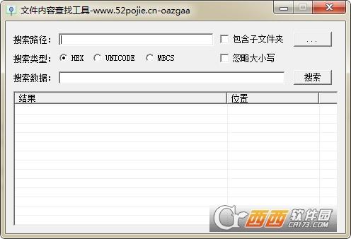 本地文件搜索器FileDataSearch v1.0.0.1 免费版