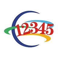 福州市12345便民服务平台app