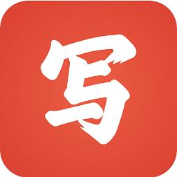 写字先生安卓版4.9.6 官方版