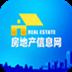 房地产信息网app