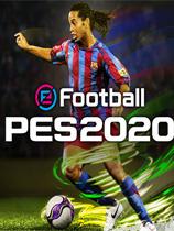 实况足球2020中文版Steam正版分流版