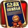 商道高手九游最新版v3.178