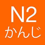 西西日语学习
