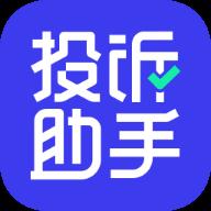 投诉助手线上投诉软件1.0.0安卓版