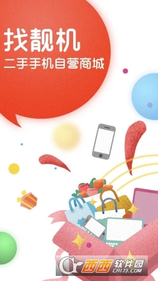 找靓机二手机买卖 v7.7.01 安卓版