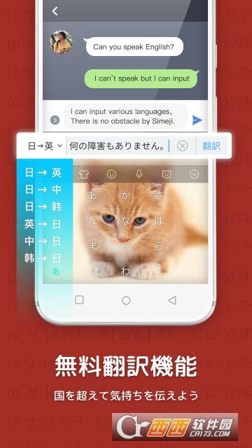 百度日文输入法app V12.8.5 官方安卓版
