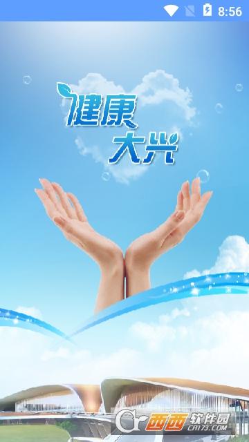 大兴区人民医院挂号app 1.1.5官方版