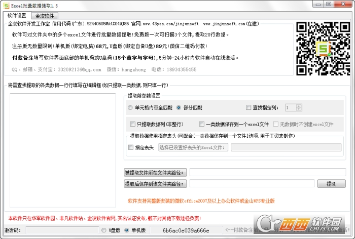 EXCEL数据批量提取 v1.5官方版