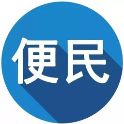 便民查询网app