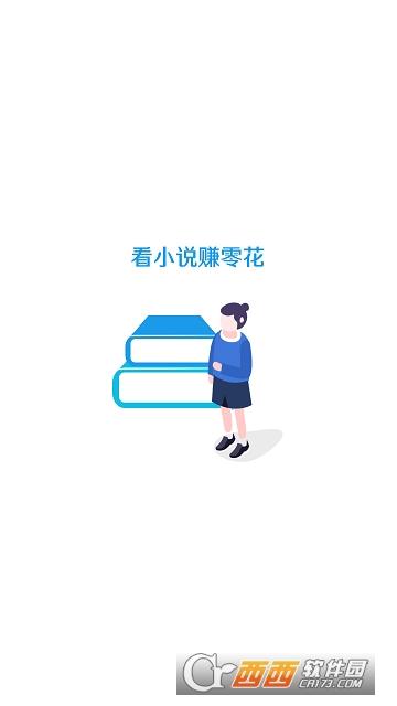 米读极速版 v1.2.8.1128.2119 安卓版