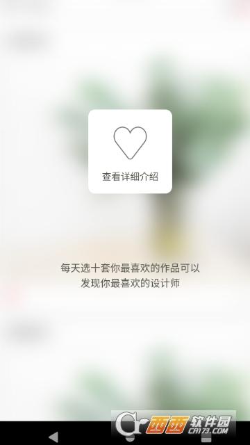 300设计师app v2.0.2 安卓版