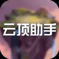 云顶助手(云顶之弈吃鸡助手)v1.1 安卓版