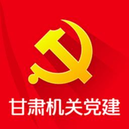 2019甘肃省党建app