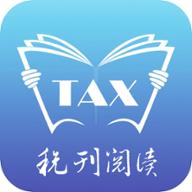 税刊阅读2.2.2安卓版