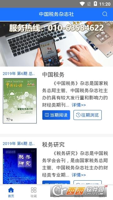 税刊阅读 2.2.2安卓版