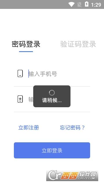 庭睿app(金融服务) 2.0.1