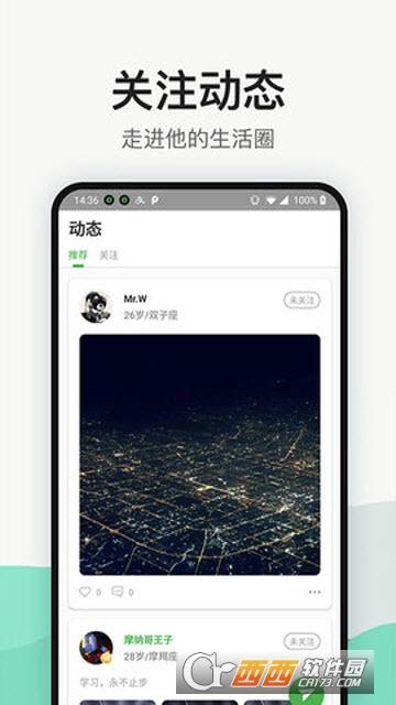 心扉花 v2.0.0安卓版