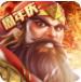 智谋三国志小米版v1.6.4