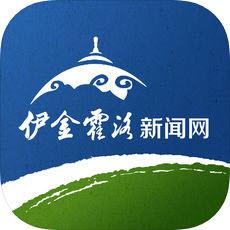 伊金霍洛新闻app