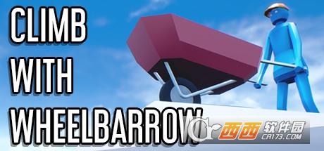 Climb With Wheelbarrow爬上独轮车