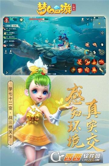 梦幻西游三维版九游版
