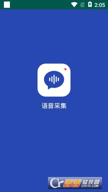 语音采集app