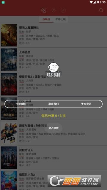 万众焦点app