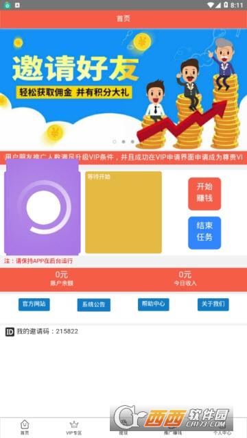 钱秘app