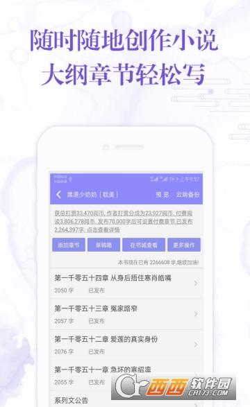 手机写小说阅听app安卓版