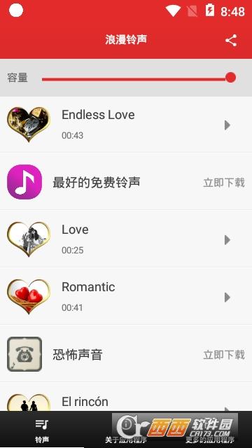 浪漫铃声app