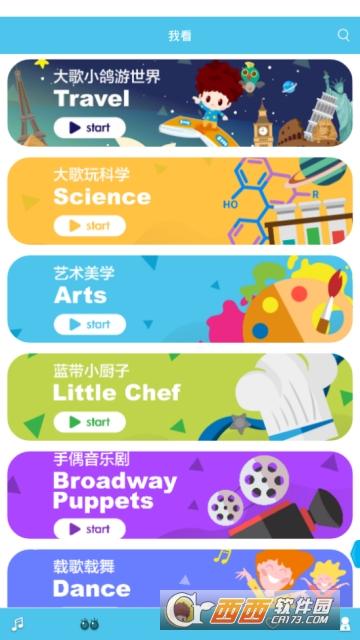 大歌app