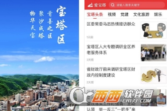 爱宝塔(融媒新闻平台)