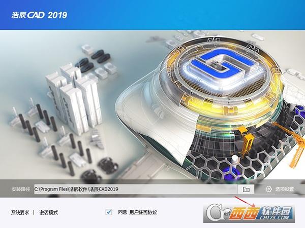 浩辰CAD软件 GstarCAD Pro 2019 SP2 中文特别授权版破解版(附注册机)